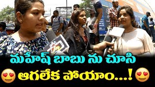Mahesh Babu Lady Fans Reaction After Watching Bharat Ane Nenu Movie | Public Talk | Kathi Mahesh