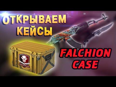 НОВЫЕ КЕЙСЫ! FALCHION CASE! [CS:GO - Открываем Кейсы #11]