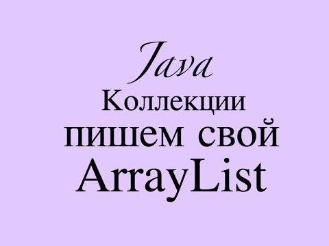 Java коллекции. Пишем свой ArrayList