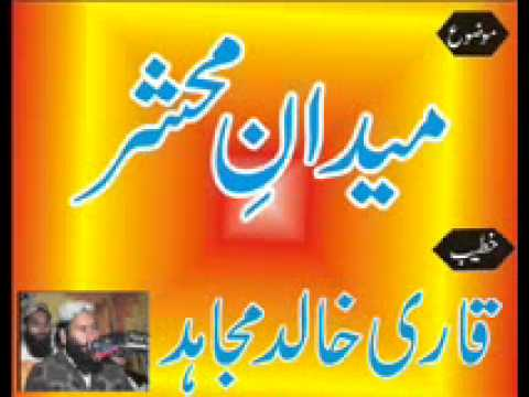 Medan E Mahshar By Qari  Khalid Mujahid video