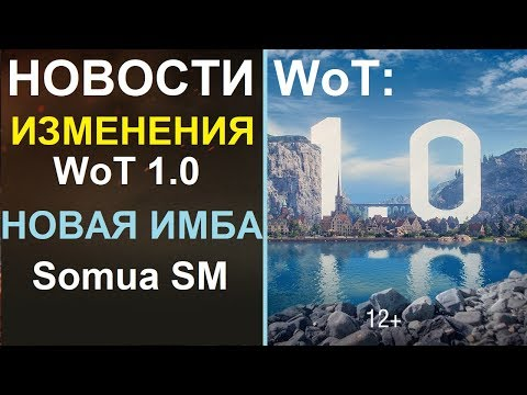 НОВОСТИ WoT: Новая ИМБА? Samua SM в продаже! WoT 1.0 ВЫШЕЛ Краткий обзор! СКИДКИ.