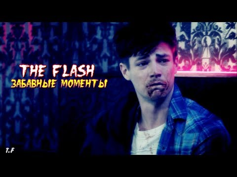 ► The Flash || Забавные моменты