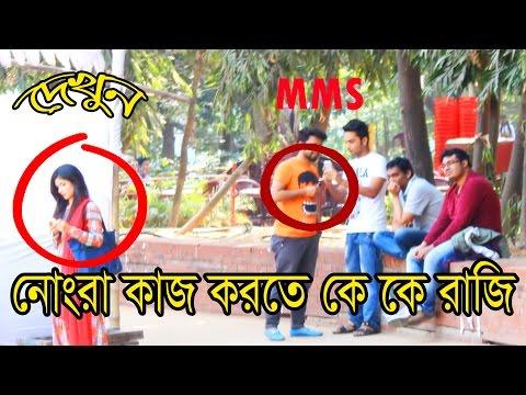 Bangla Social Awareness Prank | নোংরা কাজ করতে কে কে রাজি |  Prank King Entertainment