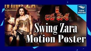 Jai Lava Kusa Swing Zara Song Motion Poster | Jr NTR, Tamanna | New Waves