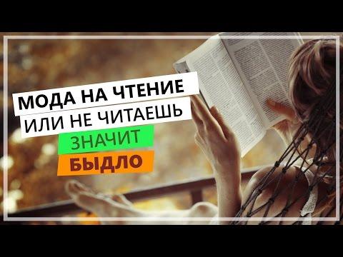 Мода на чтение книг или не читаешь - значит, отсталый / Интеллигентное быдло /