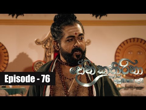 Dona Katharina | Episode 76 08th October 2018