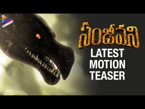 Sanjeevani Latest Motion Teaser 3D | Anuraag Dev | 2018 Telugu Movies | Telugu FilmNagar