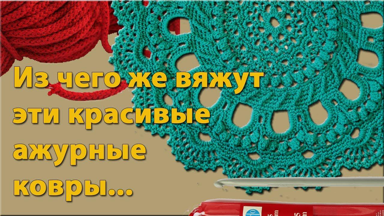 Вязание коврика шнуром 23