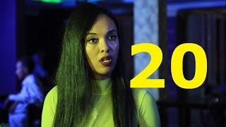 Welafen - Part 20 (Ethiopian Drama)