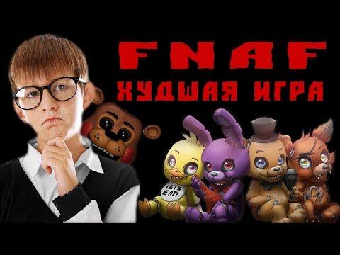 Хейтер игры FIVE NIGHTS AT FREDDY'S - Фнаф худшая игра в мире?? А все фанаты FNAF тупые?