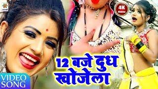 12 बजे रात पिया दुध खोजेला - आपके होश उड़ जायेंगे रानी का ये विडियो देखकर  Reema Bharati का एक और हिट
