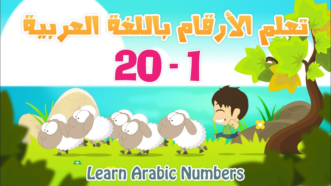 How to Count to 10 in Arabic