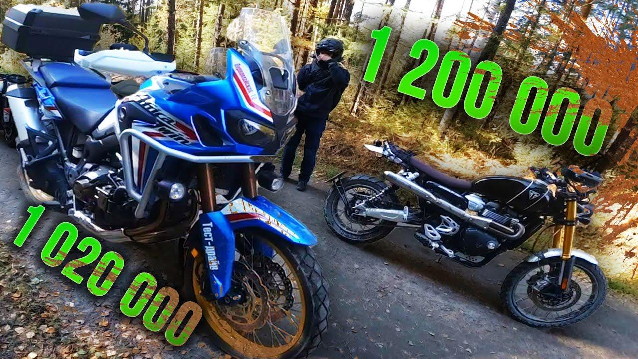Мотоциклы за 1 200 000 загнали в грязь. Africa Twin vs Triumph Scrambler 2019.