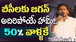YS Jagan Announced 50% Reservations to BC, SC and ST in Nominated Posts | 'BC Garjana' | Eluru