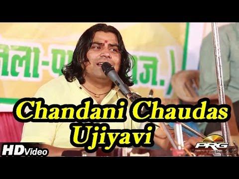 Chandani Chaudas Ujiyavi | Gajan Maa Bhajan 2014 | Shyam Paliwal Live Song video