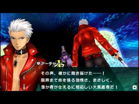 Fate Extra CCC: Archer Noble Phantasm event