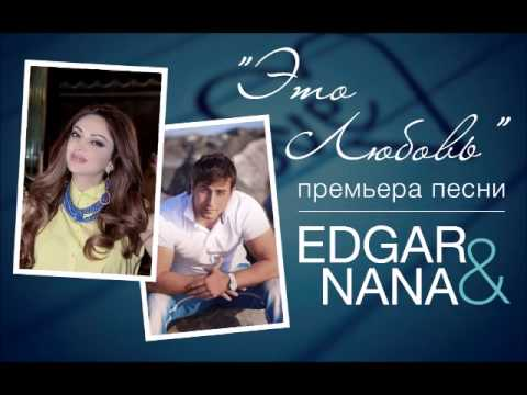 EDGAR & NANA -  Это любовь  / Official Audio 2014 / Премьера песни