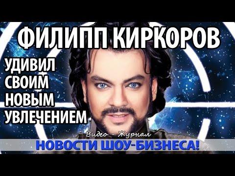 Филипп Киркоров удивил поклонников своим новым увлечением