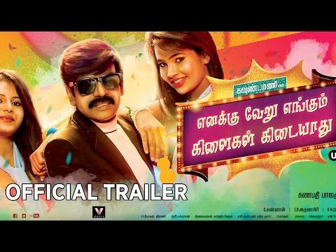 Enakku Veru Engum Kilaigal Kidayathu - Official Trailer | Ganapathy Balamurugan | Goundamani