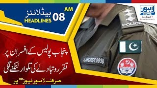 08 AM Headlines Lahore News HD - 20 June 2018
