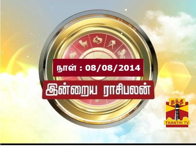 Indraya Raasipalan (08/08/2014) By Astrologer Sivalpuri Singaram - Thanthi TV