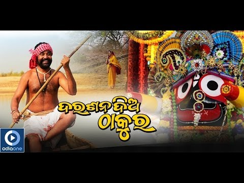 Jagannath Bhajan | Darshan Diya Thakura | Daitari Panda | Latest Odia Devotional Songs video
