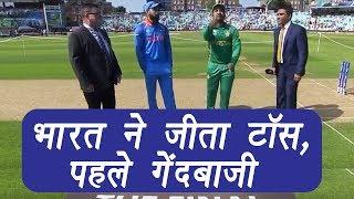 Champions Trophy 2017 final : India won the Toss, Virat Kohli opt to bowl | वनइंडिया हिंदी