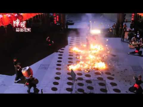 """小鬼黃鴻升-拍""""陣頭""""不容易...安營是危險的!!!"""
