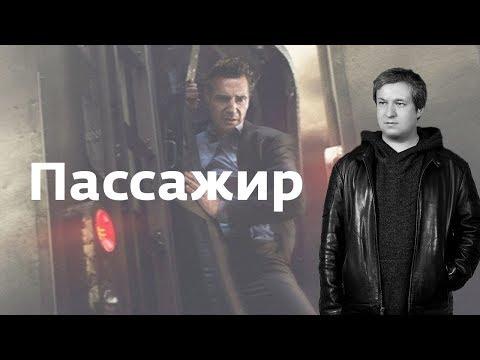 Долин о фильме «Пассажир»