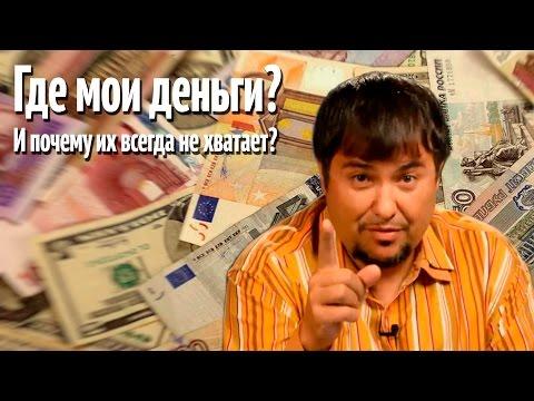 Где мои деньги? И почему их всегда не хватает? Часть 4 из 4