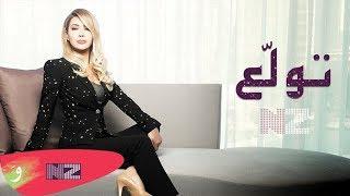 Tewallaa - Nawal El Zoghbi / تولع - نوال الزغبي