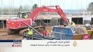 شكوى من قلة الكفاءات بقطاع البناء في بريطانيا
