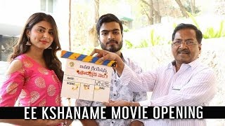 EE Kshaname Movie Opening | Jahnavi Creations Movie Opening | 2018 Latest Telugu Movie