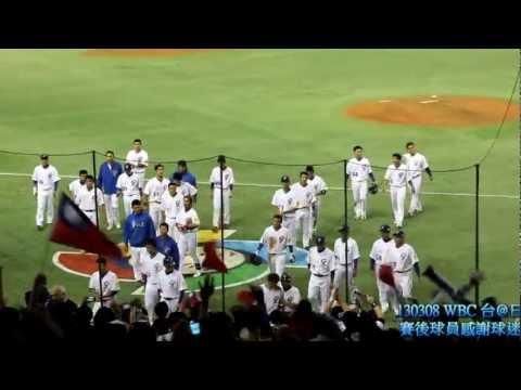 130308 WBC世界棒球經典賽 東京複賽 台灣@日本 賽後球員感謝球迷 (東京巨蛋)