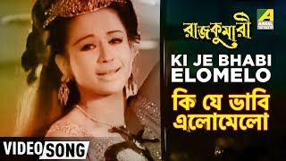 Ki Je Bhabi Elomelo | Rajkumari | Bengali Movie Song | Cabaret Song | Asha Bhosle