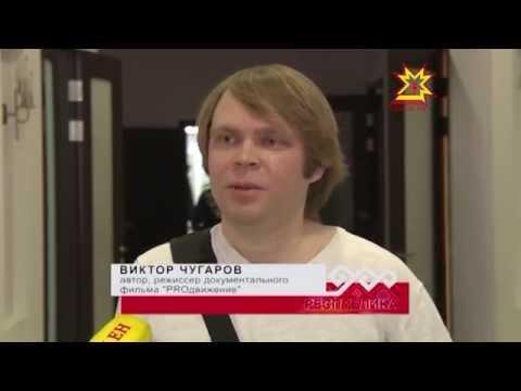 Премьера фильма «PRO движение» Режиссёр Виктор Чугаров