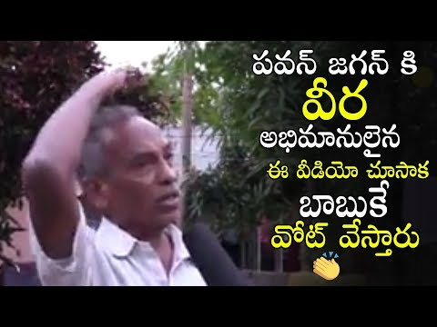 Retired Bus Conductor SUPER Speech about Latest Politics | Andhra Pradesh Elections | YSRCP