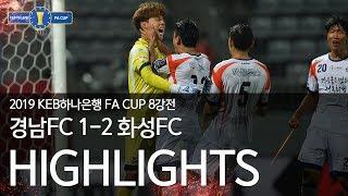 경남FC vs 화성FC :  2019 KEB하나은행 FA컵 6라운드 8강 H/L - 2019.07.03