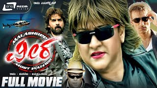Veera – ವೀರ | Kannada Full Movie | Malashree | Komal Kumar | Action Movie