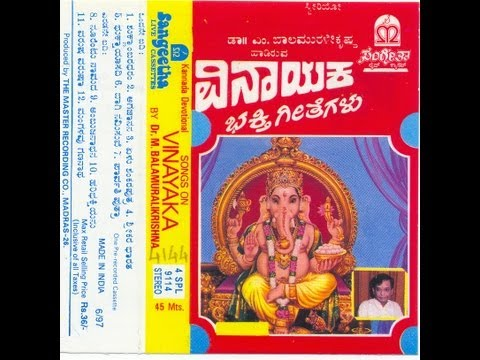 Songs On Vinayaka video