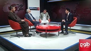 TAWDE KHABARE: Experts React To Ghani's Remarks On Corruption