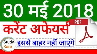 30 May 2018 Current Affairs in Hindi    by study kare