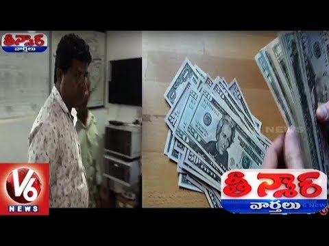 Hyderabad Man Duped Of Rs 25L In The Name Of High Profit Forex Trade | Teenmaar News