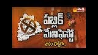 Public Manifesto | kukatpally Assembly Constituency - Sakshi TV