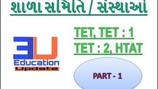 TAT | TET | TET1 | HTAT | PART 5 COMPETITIVE EXAM MATERIAL [ GUJARATI]  || EDUCATION UPDATE
