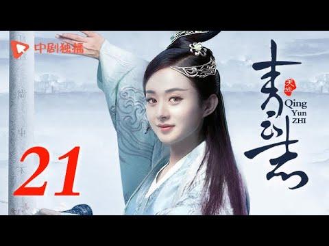 青云志 (TV 版) 第21集 | 诛仙青云志