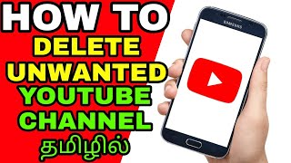 How To Delete Youtube Unwanted Channel On Mobile In Tamil /// SPR MEDIA TAMIL CHANNEL