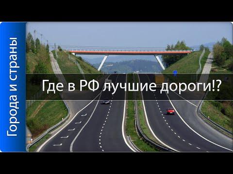 Картинки по запросу ТОП 10 Российских городов с хорошими дорогами.
