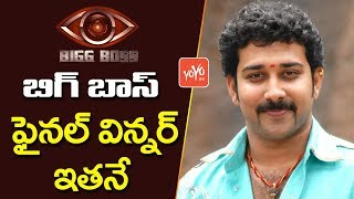 Bigg Boss Telugu Reality Show Season 1 Title Winner | Siva Balaji | Jr NTR