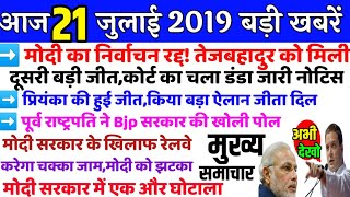 मोदी का निर्वाचन रद्द ! तेजबहादुर की दूसरी जीत | RahulGandhi news Priyanka Gandhi PmModi, Congress